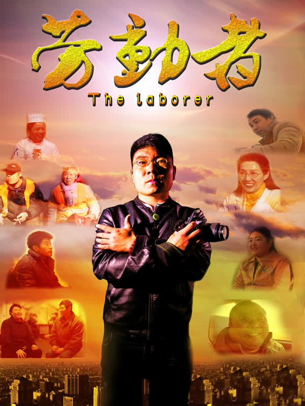 The Labourer 劳动者