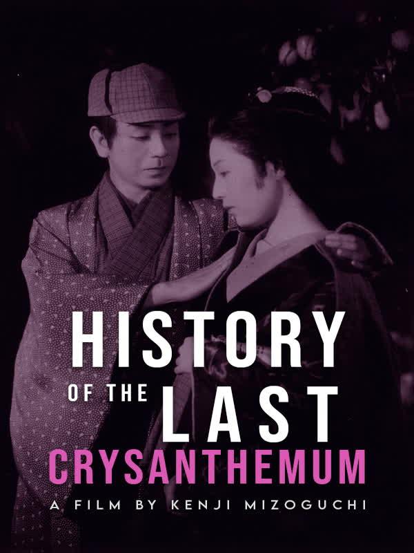 History of the Last Crysanthemum